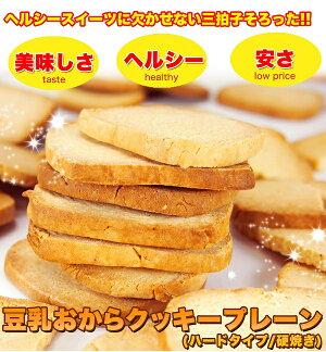 業界最安値に挑戦固焼き豆乳おからクッキープレーン約200枚2Kg(250gX8袋)SM00010153A