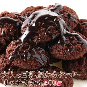 カカオ分22%配合でほろ苦い☆大人の豆乳おからクッキーリッチカカオ500g 送料無料