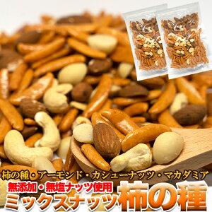 ゆうパケット出荷】ちょっと贅沢なミックスナッツ柿の種 200g(100g×2袋)
