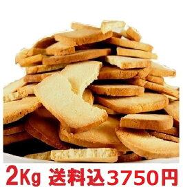 業界最安値に挑戦 2Kgで送料無料 3750円 固焼き 豆乳おからクッキー プレーン 約200枚 2Kg (250gX8袋)SM00010153W 天然生活