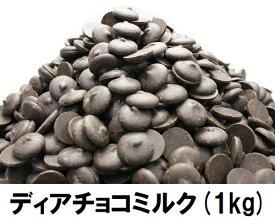 そのまんまディアチョコミルク1kg KC015 訳あり スイーツ お買得 送料無料 蒲屋忠兵衛商店 4571283950703