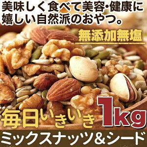 美容健康応援!!無添加無塩☆毎日いきいきミックスナッツ&シード1kg 送料無料