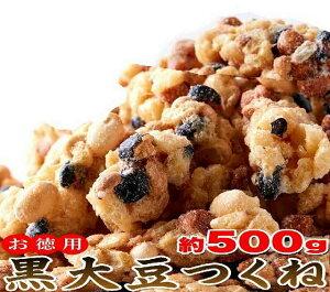 【お徳用】黒大豆つくね500g