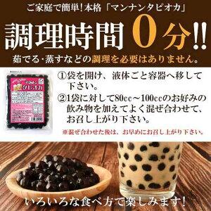 【ゆうパケット出荷】脂質ゼロ!!カロリーも約78%オフ!!超時短で届いた瞬間食べられる☆マンナンタピオカ(85g×5袋)