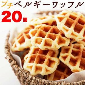 ★便利な個包装★北海道産牛乳を使用したもっちり食感のプチベルギーワッフル20個 送料無料