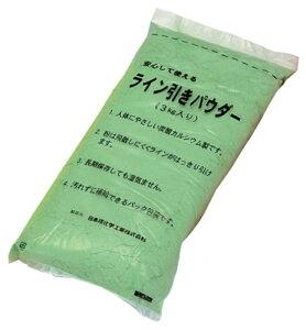 送料無料 エバニュー EVERNEW カラーフィールドパウダー(単色5袋入) 緑 ライン引き 石灰 EKA025-500