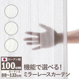 送料無料 多機能ミラーレースカーテン 幅100cm 丈88〜133cm ドレープカーテン 防炎 遮熱 アレルブロック 丸洗い 日本製 ホワイト 33101097