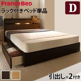 送料無料 フランスベッド ダブル 収納 ライト・棚付きベッド 〔ウォーレン〕 引出しタイプ ダブル ベッドフレームのみ 収納ベッド 引き出し付き 木製 国産 日本製 宮付き コンセント ベッドライト フレーム