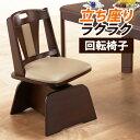 送料無料 椅子 回転 木製 高さ調節機能付き ハイバック回転椅子 ロタチェアプラス ダイニングチェア こたつチェア イ…
