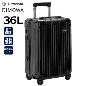 [正規品]送料無料 5年保証付き 2019新作 RIMOWA Essential Lufthansa Edition Cabin 36L リモワ エッセンシャル ルフトハンザ キャビン グロッシーブラック