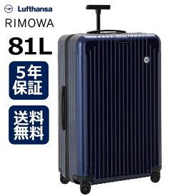[正規品]送料無料 5年保証付き 2019新作 RIMOWA Essential Lite Lufthansa 81L リモワ エッセンシャルライト ルフトハンザ チェックインL グロッシーブルー
