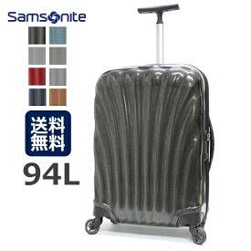 送料無料 サムソナイト コスモライト 3.0 スピナー 75cm 73351 Samsonite Cosmolite 3.0 Spinner 94L 軽量 頑丈 ハード ソフト スーツケース あす楽 旅行カバン キャリーバッグ