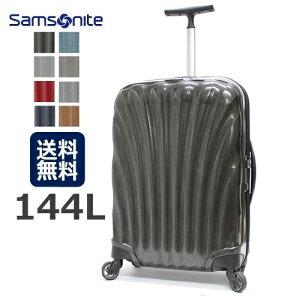 送料無料 サムソナイト コスモライト 3.0 スピナー 86cm 73353 Samsonite Cosmolite 3.0 Spinner 144L 軽量 頑丈 ハード ソフト スーツケース あす楽 旅行カバン キャリーバッグ
