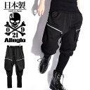ジョガーパンツ メンズ カーゴパンツ メンズファッション リブパンツ ブラック 黒 Alleglo アレグロ オリジナル ブランド 個性的 V系 ビジュアル系 ...
