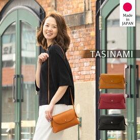 日本製 本革TASINAMI/タシナミ 牛革 タンニンレザー ショルダーバッグ レディース [全3色] [TA-0031]たしなみ 女性 バッグ 本革 日本職人 バッグ ショルダー ギフト プレゼント