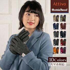 スマホ対応 Attivo/Harris Tweed ハリスツイード 革手袋 ユニセックス 羊革(ラムスキン) [10色/3サイズ] [ATHT01]レディース 革 レザー スマートフォン対応 スマホ手袋
