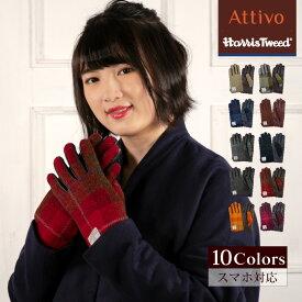 スマホ対応 Attivo/Harris Tweed ハリスツイード 革手袋 ユニセックス 羊革(ラムスキン) [10色/3サイズ] [ATHT02]レディース 革 皮 レザー スマートフォン対応 スマホ手袋 あったか
