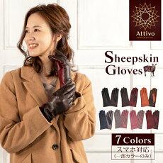 Attivo/アッティーヴォ/レディース/バイカラータイプ/レザーグローブ/裏地/カシミヤ100%/羊革/スマホ対応(一部のみ)/極上な手触り/女性用/レザーグローブ/本革/本皮/手袋/通勤/ギフト