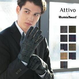 スマホ対応 ハリスツイード 革手袋 メンズ 羊革/ラムスキン Attivo/Harris Tweed [9柄/3サイズ/M/L/XL] [ATHT02]男性用 革 レザー スマートフォン対応 スマホ手袋 ギフト プレゼント クリスマス