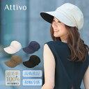 遮光率100% UV対策 日本製 ウォッシャブルキャスケット コットンリネン レディース [Attivo/アッティーヴォ] [全4色/…