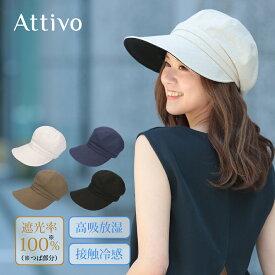 遮光率100% UV対策 日本製 ウォッシャブルキャスケット コットンリネン レディース [Attivo/アッティーヴォ] [全4色/FREEサイズ 56-58.5cm 調整可能] [ATCAS01]UVカット 近赤外線カット 綿麻 つば広 UVケア 紫外線防止 帽子 女性 ぼうし 母の日