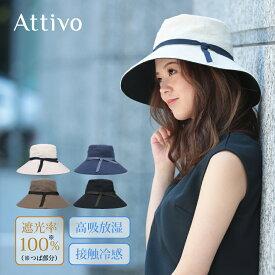 遮光率100% UV対策 日本製 ウォッシャブルキャペリンハット グログランテープ付き レディース [Attivo/アッティーヴォ] [全4色/FREEサイズ 56-58.5cm 調整可能] [ATHAT01]UVカット 近赤外線カット 折りたたみ つば広 UVケア 紫外線防止 帽子 女性 ぼうし 母の日
