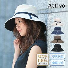 遮光率100%/UV対策/日本製/ウォッシャブルキャペリンハット/グログランテープ付き/レディース/Attivo/アッティーヴォ/FREE/調整可能/ATHAT01/UVカット/近赤外線カット/折りたたみ/つば広/UVケア/紫外線防止/帽子/女性/ぼうし/母の日