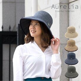 Aurelia/アウレリア 一級遮光 99%以上 遮光ハット UV対策 日本製 レディース [全4色 FREE 58cm 調整可能] [AU024]UPF50+ 神戸セレクション 折りたたみ 麦わら帽子 つば広 UVケア 紫外線対策 紫外線防止 ストローハット 帽子 女性 ぼうし プレゼント 母の日