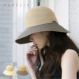 【母の日 早割 10%OFFクーポン対象】 Aurelia/アウレリア ERENA(エレナ) 一級遮光 99%以上 遮光ハット UV対策 ポケッタブルコインハット ボーダー柄 日本製 レディース [ホワイト ブラック FREE 58cm 調整可能] [AU100]UPF50+ 折りたたみ 麦わら帽子 UV 紫外線対策 帽子