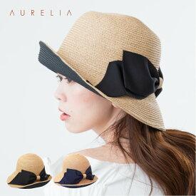 【母の日 早割 10%OFFクーポン対象】 Aurelia/アウレリア CASA(カーサ) 一級遮光 99%以上 ポケッタブルコインハット リボンブレードハット 日本製 レディース [全2色 FREE 57.5cm 調整可能] [AU118]遮光ハット UV対策 UPF50+ 折りたたみ 麦わら帽子 つば広 UV 紫外線対策