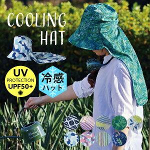 快適冷感ハット ウォータークールハット 日焼け防止 SPICE OF LIFE [全9柄/ FREEサイズ(57-62cm調整可)][SFVZ] 帽子 ハット レディース 女性 UV UVカット 日よけ 紫外線対策 ひんやり 帽子 タオル フェス