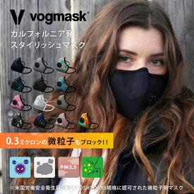 世界で最も快適なマスク! 送料無料 Vogmask/ボグマスク ヴォグマスク 高機能マスク デザインマスク スタイリッシュマスク マスク 防臭 防災 バルブ付き [全9色/フリーサイズ] [vog1]レディース メンズ 男女兼用 PM2.5 花粉 ウイルス アレルギー シンプル プレゼント