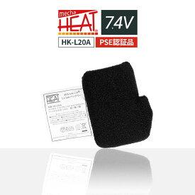 【PSE認証品】めちゃヒートHK-L20A 電熱製品専用 Li-on リチウムイオンバッテリー 1個 [7.4V/2000mAh/14Wh][適合対象製品型番:MHG-01、MHG-01T、MHG-03、MHG-04、MHG-05、MHW-01、MHL-01、MHL-02、MHS-01]