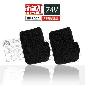 【PSE認証品】めちゃヒートHK-L20A 電熱製品専用 Li-on リチウムイオンバッテリー 2個セット [7.4V/2000mAh/14Wh][適合対象製品型番:MHG-01、MHG-01T、MHG-03、MHG-04、MHG-05、MHW-01、MHL-01、MHL-02、MHS-01] 【D】