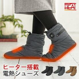 [最大6ヵ月製品保証キャンペーン中] めちゃヒート 充電式 電熱 シューズ [3色/2サイズ] [3ヵ月製品保証付き][MHS-01]1分で足元ポカポカ! レディース メンズ リチウムイオンバッテリー駆動 あったか靴 暖かいスリッパ ルームシューズ