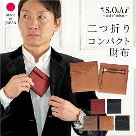 【S.O.A】日本製 ジャパンレザー コンパクト 二つ折り 財布 小銭入れ付き [全5色/ブラック/ブラウン/オリーブ/ワイン/ネイビー][SOA78021]メンズ財布の定番、カジュアルスタイルの二つ折りハーフウォレット/小型財布 紙幣 カード ビジネス メンズ