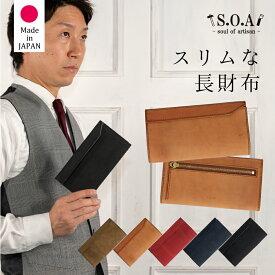 【S.O.A】日本製 ジャパンレザー 二つ折り 長財布 [全5色/ブラック/ブラウン/オリーブ/ワイン/ネイビー][SOA78022]お札を折らずに収納できる、二つ折りロングウォレット。外側にはファスナーポケット付き/スリム ビジネス メンズ プレゼント ギフト