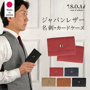 【S.O.A】日本製 ジャパンレザー device フラップ付き 名刺入れ 最大40枚 [全5色][SOA78024/ブラック/ブラウン/オリーブ/ワイン/ネイビー]革小物好き心をくすぐる、シンプルデザインのカードケース