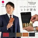【S.O.A】日本製 ジャパンレザー mini コインキャッチャー付き 三つ折り 財布 [全5色][SOA78025/ブラック/ブラウン/オ…