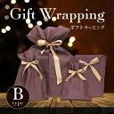 有料ギフトラッピング マルチタイプ【B-type】[WRAPPINGB]サイズは商品に合わせて当店でお選びさせて頂きます。※単体…