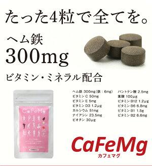 カフェマグ【ヘム鉄含有食品】120粒入り