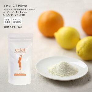 エクラ(eclat)×100g★ビタミンC含有食品