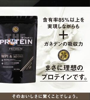 【なかやまきんに君プロデュース】ザプロテイン(THEPROTEIN)600g(リッチバニラ風味/ベリーヨーグルト風味)免疫力/人工甘味料不使用/ホエイ/タンパク質/女性/置き換え/予防