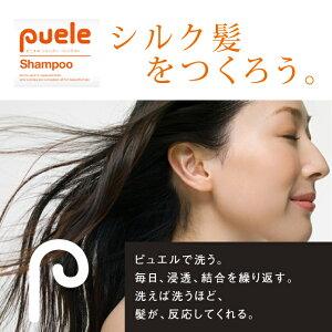 縮毛矯正後のホームケア用シャンプーをサロン現場が開発!ピュエル3日間体験キット!まず、3日間連続でお試し頂き、髪のまとまりの違いをご体感下さい!くせ毛やうねりでお悩みの方へ。