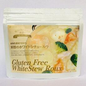 アレルゲンフリー&グルテンフリー 植物素材100% 米粉のホワイトシチュールウ