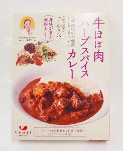 グルテンフリー&アレルギー特定原材料7品目除去の本格派ビーフカレー牛ほほ肉使用 ハーブスパイスカレー 5食セット