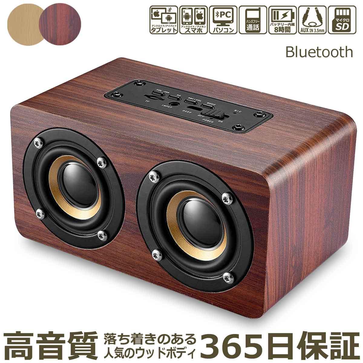 ブルートゥース ウッド スピーカー Bluetooth 木製 木目 クラシック 電話 アウトドア 野外 旅行 屋外 iphone ipad ipod mini pc スマホ コスパ ステレオ レッド W5