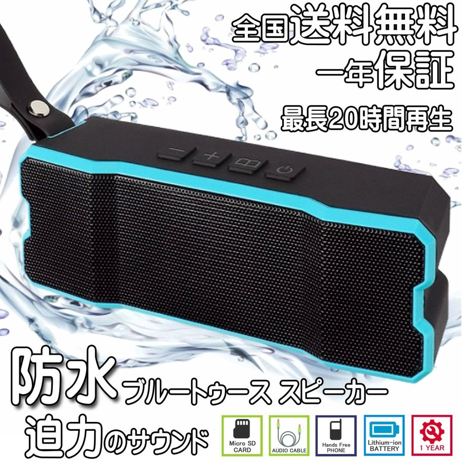 ブルートゥース 防水 スピーカー Bluetooth 風呂 防塵 高音質 高出力 重低音 電話 風呂 アウトドア 野外 旅行 屋外 iphone ipad ipod pc スマホ コスパ ブルー