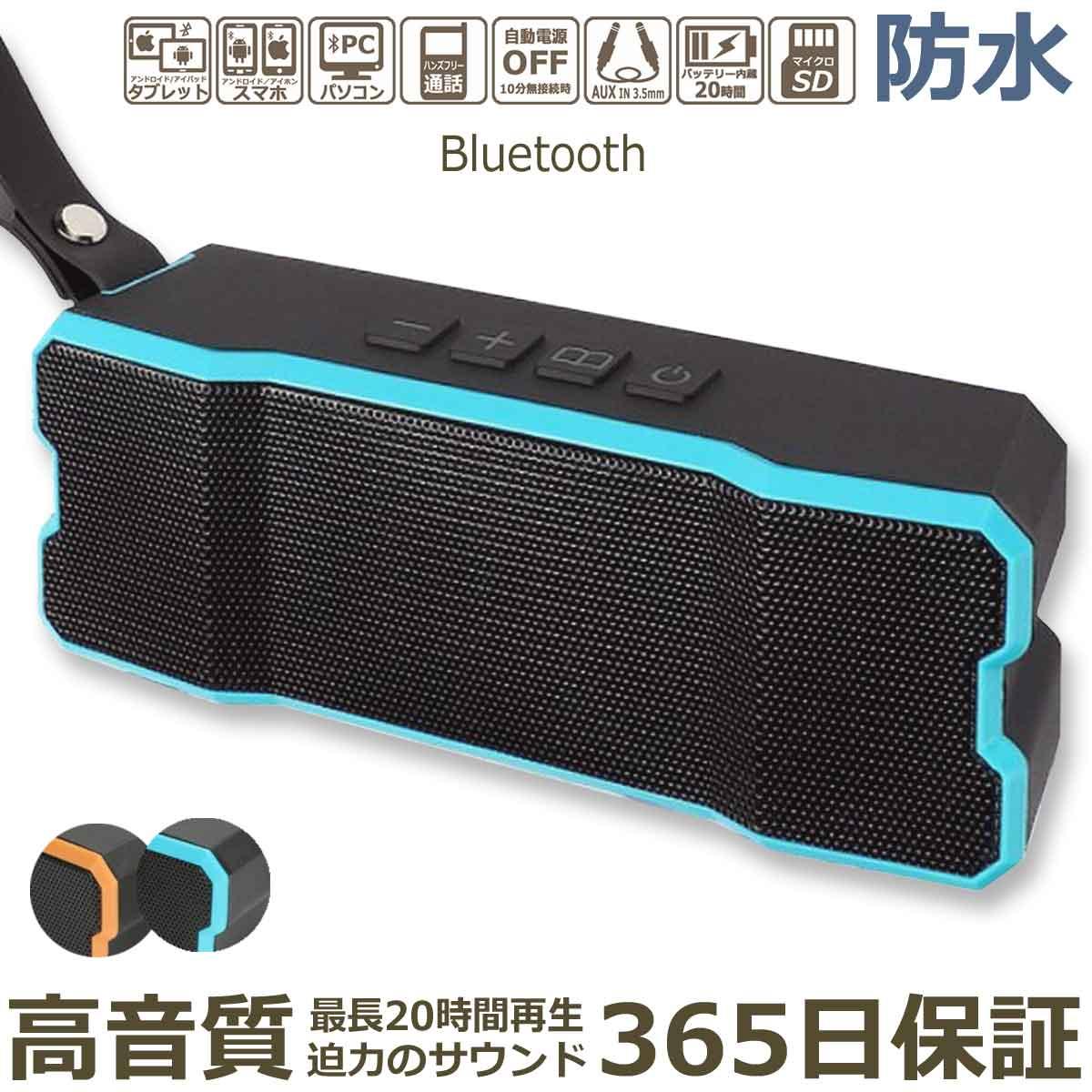 ブルートゥース 防水 スピーカー Bluetooth 風呂 防塵 高音質 高出力 重低音 電話 風呂 アウトドア 野外 旅行 屋外 iphone ipad ipod pc スマホ コスパ ブルー BT801