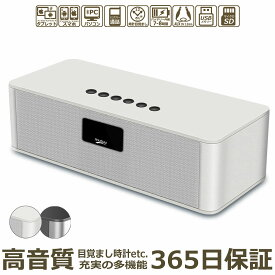 AGM ブルートゥース スピーカー Bluetooth 高音質 高出力 重低音 電話 時計 アラーム 目覚まし FM iphone ipad ipod mini pc スマホ コスパ ステレオ ホワイト DY21L